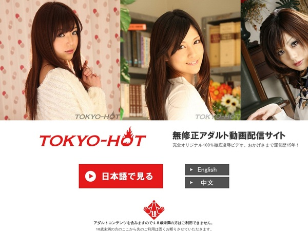 Free Tokyohot Discount Code